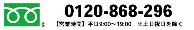 営業時間:平日9:00〜19:00 ※土日祝日除く