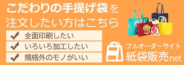 紙袋をオリジナルで作りたい!フルオーダー紙袋専門サイトはこちら