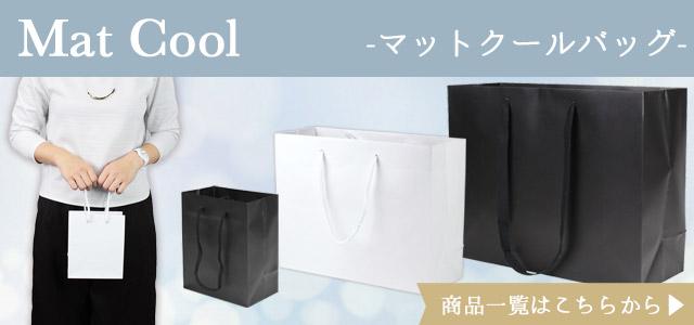 紙袋 マットタイプ