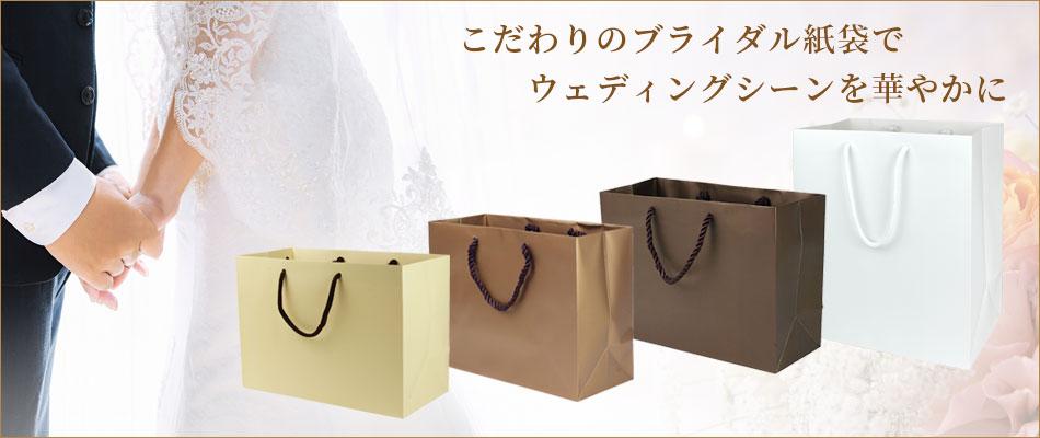 ブライダル紙袋 引き出物専用紙袋