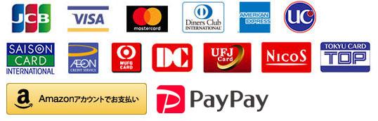クレジットカード Amazon Pay PayPay