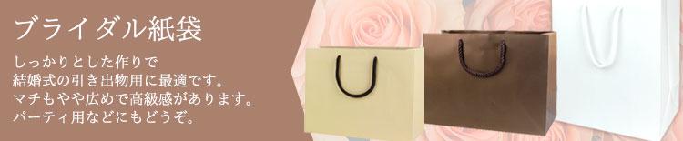 ブライダル紙袋