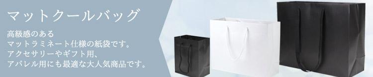 マットタイプ紙袋
