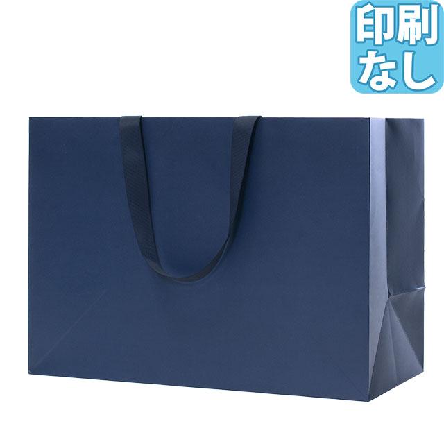 ブライダル紙袋Lネイビー(無地)