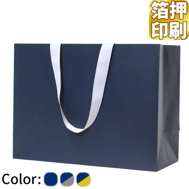 ブライダル紙袋Lネイビー(箔押し印刷)