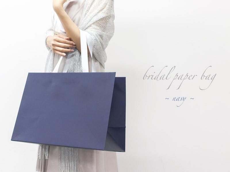 ブライダル紙袋Lサイズ ネイビー