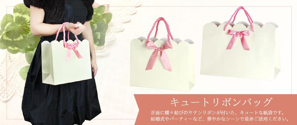 ピンクのリボン付き紙袋