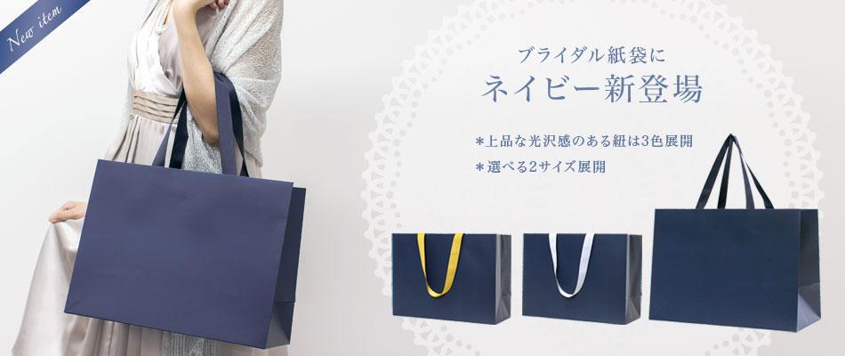 ブライダル紙袋 新色ネイビーも印刷対応